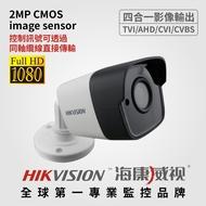 全方位科技-海康威視 防水夜視1080P 攝影機 200萬畫素 監視器 鏡頭 SONY AHD  送DVE變壓器專用支架