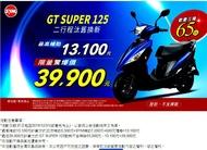 【汐止SBC經銷商】SYM GT125 107年六期新車 二行程汰舊換新39900 非 勁豪 V2 GP125
