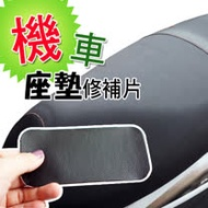 【百貨通】機車座墊修補片(8入)