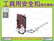 【新莊-工具道樂】日本TAJIMA 田島工具用安全扣(固定螺絲)SF-MHLDNEJI 快扣式工具掛勾 工具袋 工具腰帶