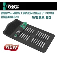 【Wera】德國Wera鐵馬工具多功能起子13件組-帆布包(WERA B2)