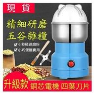 110V 現貨研磨機 磨豆機 新款磨粉機 磨咖啡豆機 五穀雜糧研磨機 家用小型電動超細打粉機