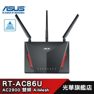 【ASUS 華碩】RT-AC86U【750+2167M】3天線/三年保固/Wifi分享器/路由器