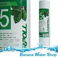 【Banana Water Shop】台灣愛惠浦公司貨 Everoll PP 5M纖維濾心 EVB-F105