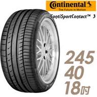 【Continental 馬牌】ContiSportContact 3 濕地操控輪胎_單入組_245/40/18(CSC3)