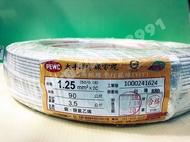【大通高科技】《實體店面》太平洋 平行花線 1.25mm平方 x 2C 50芯 軟線 細線 控制線 絞線 電線 (50/