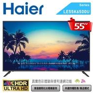【Haier海爾】55吋4K聯網HDR液晶顯示器+視訊盒LE55K6500U