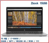 HP  Zbook 15U G6 行動工作站 4YW45AV#31355941 學生領袖專案機/商用筆電 ZBOOK15UG6/15.6/i7-8565U/256GB/8G*1/WX3200 4G/W10H/111