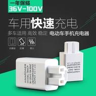 電動瓶車充電口轉usb36v48v60v72v96v轉5v電瓶車載充手機轉換器頭