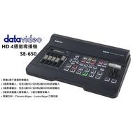 【亞洲數位商城】datavideo洋銘SE-650 HD 4通道導播機