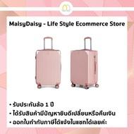 [ฟรีผ้าคลุมกระเป๋า] Maisy Daisy (V14) กระเป๋าเดินทาง ล้อลาก วัสดุ ABS+PC 20 / 24 นิ้ว แข็งแรง ทนทาน Stylish