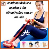 atHome ยางยืดออกกำลังกาย เชือกออกกำลังกายแบบยืดหยุ่น ยางยืดออกกำลัง เชือกออกกำลังกายยืดหยุ่น โยคะ ยางยืดออกกำลังกายโยคะ เชือกโยคะ เชือกยางยืด เชือกยางยืดโยคะ เชือกยางยืดออกกําลังกายโยคะ เชือกออกกำลังกายโยคะ เชือกดึงออกกำลังกายโยคะ ยางยืดออกกําลังกาย