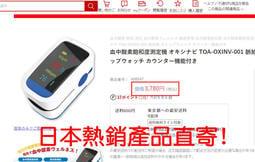 (露天唯一日本輸入) 日本toa-oxinv-001運動用心律監測儀 血氧 血氧 機(現貨附電池)