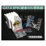 瀚維-超值組] CAT.6 網路資訊座 ( 8P8C ) + 卡式萬用轉換夾 + 防塵蓋 另售 資訊面板 歐風卡式蓋板