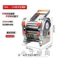家用壓麵機不銹鋼電動小型麵條機多功能商用搟餃子皮全自動 小艾時尚NMS