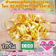 [เก็บเงินปลายทาง ] แหวนทอง1กรัม ราคาช็อคโลก (ทองคำแท้ 96.5%)