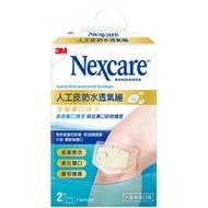3M Nexcare 人工皮防水透氣繃 大面積傷口用 2片