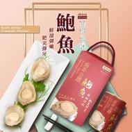 【余仁生-馬來西亞超熱銷】南非金鑽鮑魚禮盒二入組