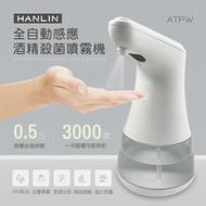 【現貨免運】HANLIN-ATPW 全自動感應酒精噴霧機 紅外線免接觸感應 噴霧機 消毒 防疫 殺菌淨手