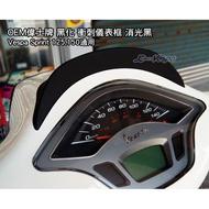 【嘉晟偉士】OEM偉士牌 黑化 衝刺儀表框 儀表飾蓋 消光黑 Vespa Sprint 125.150通用(80301)