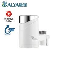 ALYA歐漾龍頭式五段生飲淨水器 濾水器