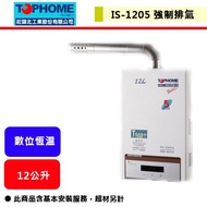 莊頭北工業(莊大業-)--IS-1205--12公升數位恆溫強制排氣熱水器(北北基 桃園部分地區含基本安裝)