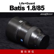 【壹玖柒伍】LIFE+GUARD 遮光罩+鏡身 保護貼 Zeiss Batis 85mm F1.8  Sony DIY