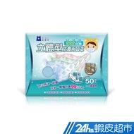 藍鷹牌 台灣製 幼童立體型防塵口罩超透氣款 2-6歲 (藍綠粉) 50入x1盒 蝦皮24h 現貨