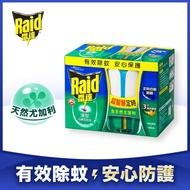【雷達】薄型液體電蚊香-尤加利補充瓶(41mlx2入)