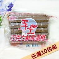 【福義軒】手工巧克力蛋捲&其他口味(10包組任選)