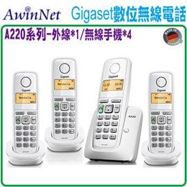 公司貨非冷氣贈品轉售Gigaset A220 DUO 數位DECT子母機無線電話(無線子機x4)