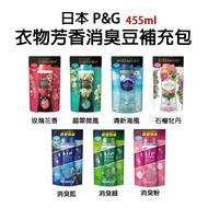 日本版【P&G】幸福寶石芳香粒 香香豆&消臭豆 補充包455ml