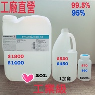 乙醇(變性酒精)99.5% 95%