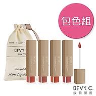 【官方直營】BEVY C. 經典微醺柔霧光唇釉4色組(唇頰兩用)