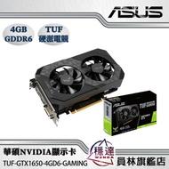 【華碩ASUS】TUF-GTX1650-4GD6-GAMING NVIDIA顯示卡(組裝價5390)