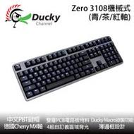 Ducky Zero 3108 藍光機械式鍵盤 黑色正刻 108鍵 PBT二色-中文版
