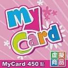 [數位版]MyCard點數卡450點