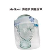 防護面罩-醫療等級 現貨