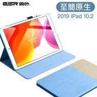 ESR億色 iPad 7(2019 10.2吋)保護套 皮套 保護殼 至簡原生系列