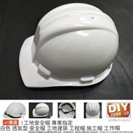 【Ainmax 艾買氏】透氣孔工程帽 施工 工程 工安使用(工作安全帽 台灣製)