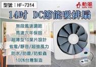 【勳風】14吋DC直流變頻節能 吸排扇 無段風速調節 排風扇 抽風扇 吸排風扇 電扇 HF-7314