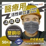 【永猷-台灣口罩國家隊】雙鋼印拋棄式成人醫用活性碳口罩2盒組(50入*2盒)