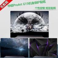 筆電貼膜15.6英寸華碩ProArt G15電腦彩膜貼紙H500GV筆記本機身外殼保護膜
