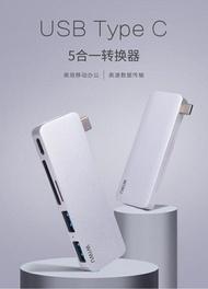 蘋果筆記本type-c轉換器macbook pro轉接頭USB分線器擴展塢ATF  享購
