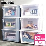 【Mr.Box】雙開大容量居家收納整理箱滑輪箱-3入(兩色可選)