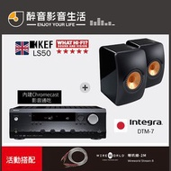 【醉音影音生活】日本 Integra DTM-7+KEF LS50 兩聲道/二聲道優惠組合