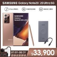 原廠25W無線閃充行電組【SAMSUNG 三星】Galaxy Note 20 Ultra 5G 6.9吋三主鏡超強攝影旗艦機(12G/512G)