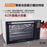 【KAISER威寶】頂級大廚42升全功能烤箱 KH-42-D