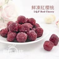 【莓果工坊】新鮮冷凍紅櫻桃(荷蘭)