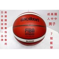現貨秒發 公司貨 MOLTEN BG4500 新款GG7X 男子 7號 籃球 FIBA認證 PU 合成皮 室內籃球
